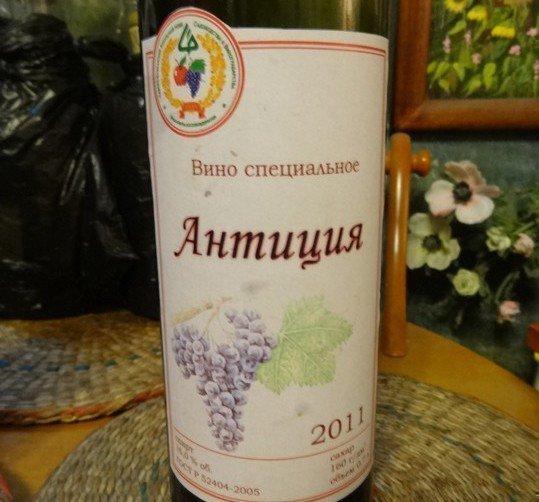 Вино Антиция